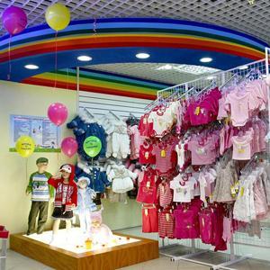Детские магазины Кодино