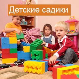 Детские сады Кодино