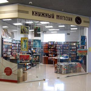 Книжные магазины Кодино
