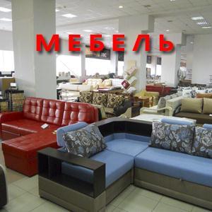 Магазины мебели Кодино