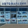 Автомагазины в Кодино