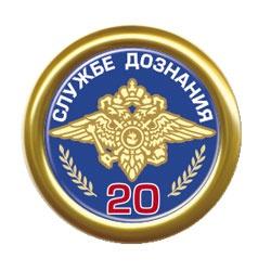 Отдел ГИБДД УВД г. Вологды - Приемная - иконка «дознание» в Кодино